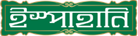 ispahani-tea-footer-logo